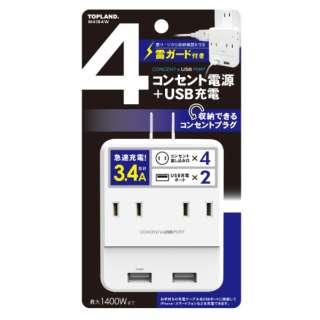家庭用コンセントタップ4個口+USB充電2ポート M4154W