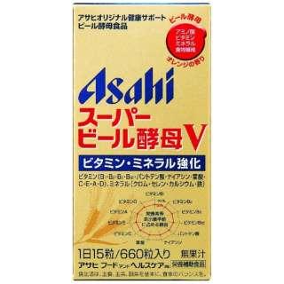 スーパービール酵母V 660粒 〔栄養補助食品〕