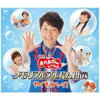 (キッズ)/NHKおかあさんといっしょ メモリアルアルバムPlus(プラス) やくそくハーイ! 【CD】