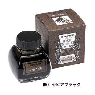 [ボトルインク] INKK-2000 #66 セピアブラック 【正規品】