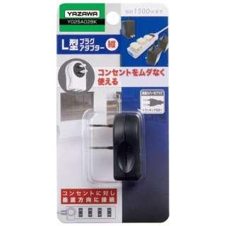 [電源タップ]L型プラグアダプター縦黒1個口