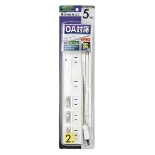 デジタル機器用使い分け5個口タップ 2m 白 Y02BKS532WH