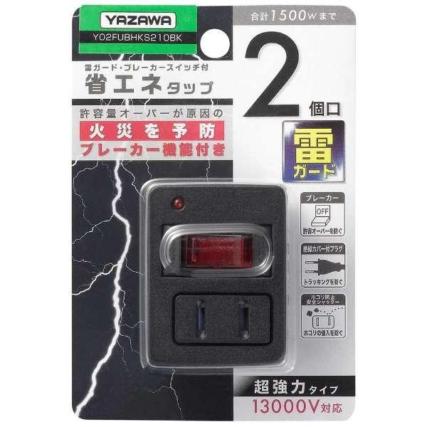 雷カガード・ブレーカー機能付き省エネタップ(2個口ブラック)