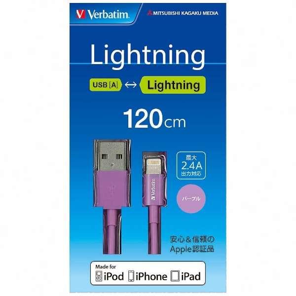 [ライトニング] ケーブル 充電・転送 2.4A (1.2m・パープル)MFi認証 64974 PURPLE [1.0m]