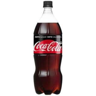 コカ・コーラ ゼロ 1500ml 8本【炭酸】