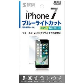 iPhone 7用 ブルーライトカット液晶保護指紋反射防止フィルム PDA-FIP64BCAR