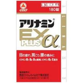【第3類医薬品】 アリナミンEXプラスα(180錠)