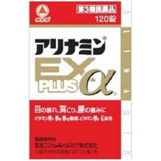 【第3類医薬品】 アリナミンEXプラスα(120錠)