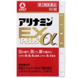 【第3類医薬品】 アリナミンEXXプラスα(60錠)