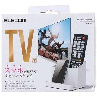 リモコンスタンド(スマホ) AVD-TVEORS01WH