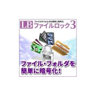 LB ファイルロック3【ダウンロード版】