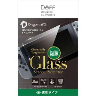 任天堂スイッチ用ガラスフィルム 8倍の強度ドラゴントレイルX 透明タイプ BKS-NSG2DF [Switch]