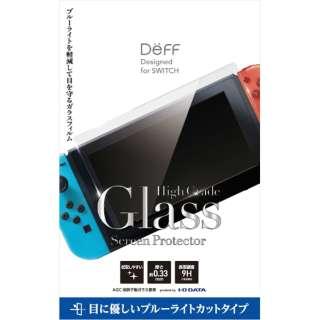 任天堂スイッチ用ガラスフィルム ブルーライトカットタイプ BKS-NSB3F [Switch]