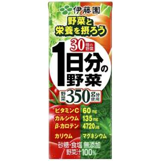 1日分の野菜パック 200ml 24本【野菜ジュース】