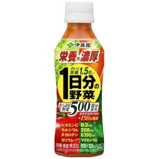 1日分の野菜 265g(24本)【野菜ジュース】