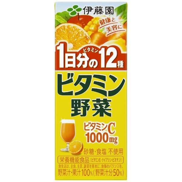 ビタミン野菜パック 200ml 24本【野菜ジュース】
