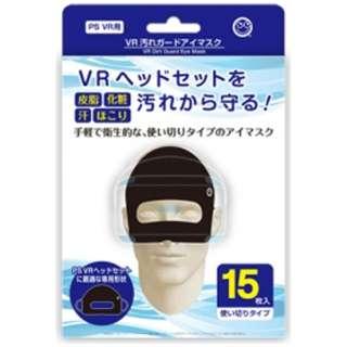 VR汚れガードアイマスク(PSVR用) CC-P4DEM-BK [PSVR]