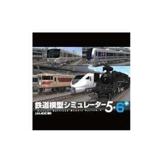 鉄道模型シミュレーター5 6+【ダウンロード版】