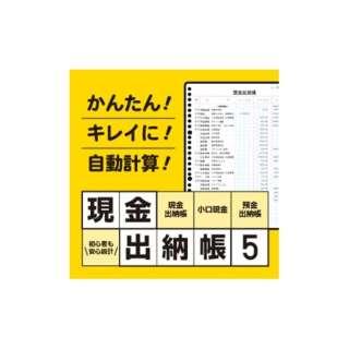 現金出納帳5 DL版【ダウンロード版】