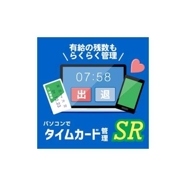 パソコンでタイムカード管理SR DL版【ダウンロード版】