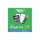 ささっとタイムカード計算SR DL版【ダウンロード版】