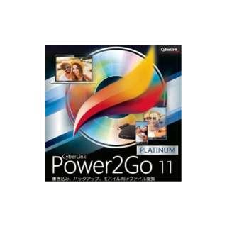 Power2Go 11 Platinum ダウンロード版【ダウンロード版】
