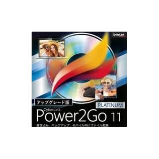 Power2Go 11 Platinum アップグレード ダウンロード版【ダウンロード版】