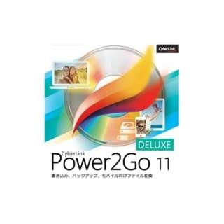 Power2Go 11 Deluxe ダウンロード版【ダウンロード版】