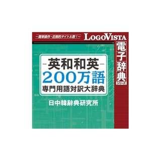 英和和英200万語専門用語対訳大辞典 for Mac【ダウンロード版】