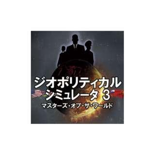 ジオポリティカル シミュレータ 3 マスターズ・オブ・ザ・ワールド(価格改定版【ダウンロード版】