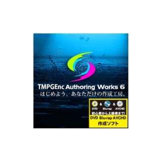 TMPGEnc Authoring Works 6 ダウンロード版【ダウンロード版】
