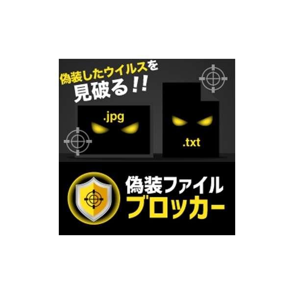 偽装ファイルブロッカー DL版【ダウンロード版】