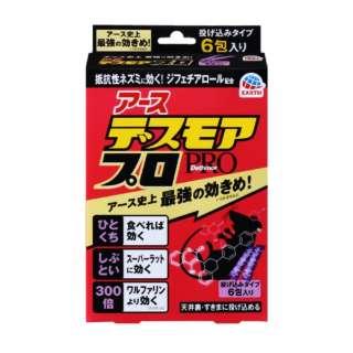 Dethmor PRO(デスモアプロ)ハーフ投げ込みタイプ(5g×6包)〔忌避剤・殺虫剤〕