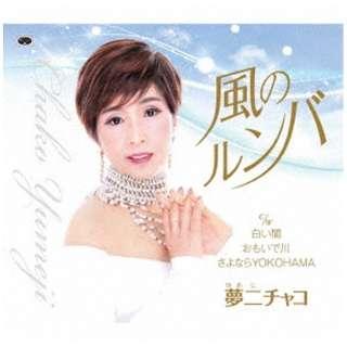 夢二チャコ/風のルンバ 【CD】