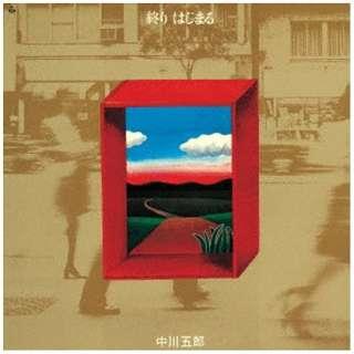 中川五郎/終り はじまる +5 【CD】