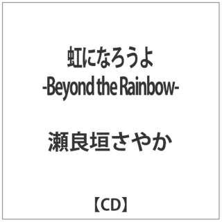 瀬良垣さやか/虹になろうよ-Beyond the Rainbow- 【CD】