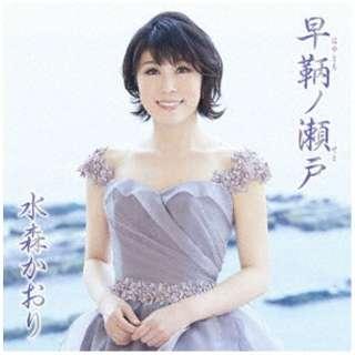 水森かおり/早鞆ノ瀬戸 タイプA 【CD】