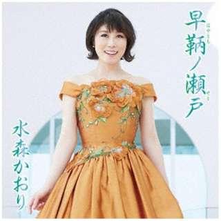 水森かおり/早鞆ノ瀬戸 タイプB 【CD】