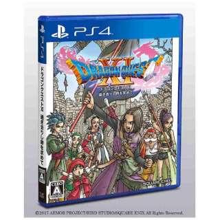 ドラゴンクエストXI 過ぎ去りし時を求めて【PS4ゲームソフト】
