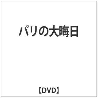 パリの大晦日 【DVD】