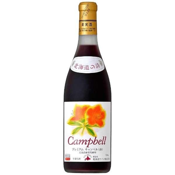 おたる プレミアムキャンベル 赤 720ml【赤ワイン】