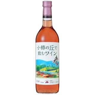 小樽の丘で飲むワイン ロゼ 720ml【ロゼワイン】