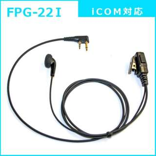 イヤホンPROシリーズ スタンダードタイプ ICOM(2ピン)対応 FPG-22I