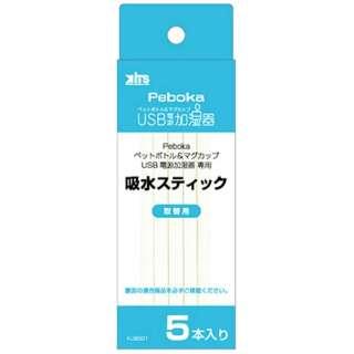 KITS USBボトル加湿器用 吸水スティック 5本入 KUBS01