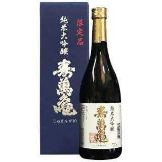 寿萬亀 純米大吟醸 720ml【日本酒・清酒】