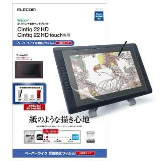 ペンタブレット用液晶保護フィルム ペーパーライク反射防止タイプ 21 TB-WC22FLAPL