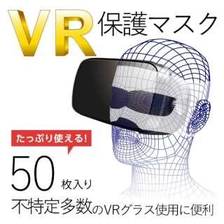 VR用 よごれ防止マスク ホワイト (50枚) VR-MS50