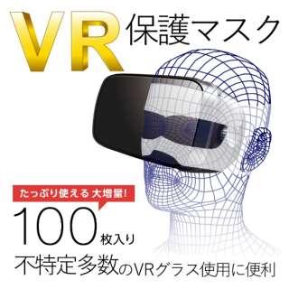 VR用 よごれ防止マスク ホワイト (100枚) VR-MS100