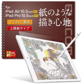 10.5インチiPad Pro用 ペーパーライクフィルム 反射防止 TB-A17FLAPL
