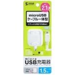 [micro USB]ケーブル一体型AC充電器 2.1A (1.5m・ホワイト)ACA-IP45W [1.5m]